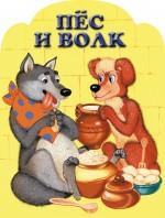 Пес и волк