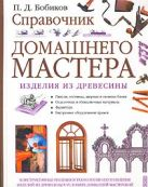 Бобиков П.Д. - Справочник домашнего мастера' обложка книги