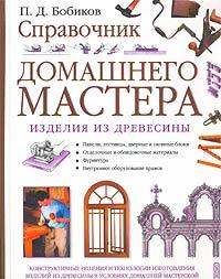 Справочник домашнего мастера Бобиков П.Д.