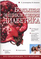 Астамирова Х.С., Ахманов М.С. - Большая энциклопедия диабетика' обложка книги