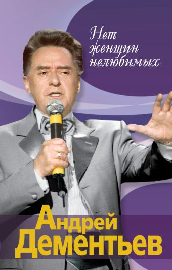 Нет женщин нелюбимых Дементьев А.Д.
