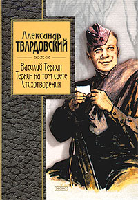 Василий Теркин. Теркин на том свете. Стихотворения Твардовский А.Т.