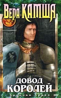 Камша В. - Довод Королей обложка книги