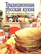 Воробьева Т.М., Гаврилова Т.А - Традиционная русская кухня' обложка книги