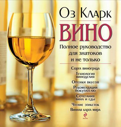 Вино. Полное руководство для знатоков и не только - фото 1