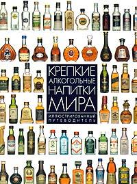 Крепкие алкогольные напитки мира. Иллюстрированный путеводитель - фото 1
