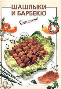 Шашлыки и барбекю