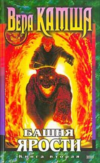 Камша В. - Башня Ярости. Книга вторая. Всходы ветра обложка книги