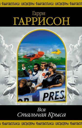 Гарри Гаррисон - Вся Стальная Крыса. Т. 2 обложка книги
