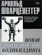 Шварценеггер А. - Новая энциклопедия бодибилдинга' обложка книги