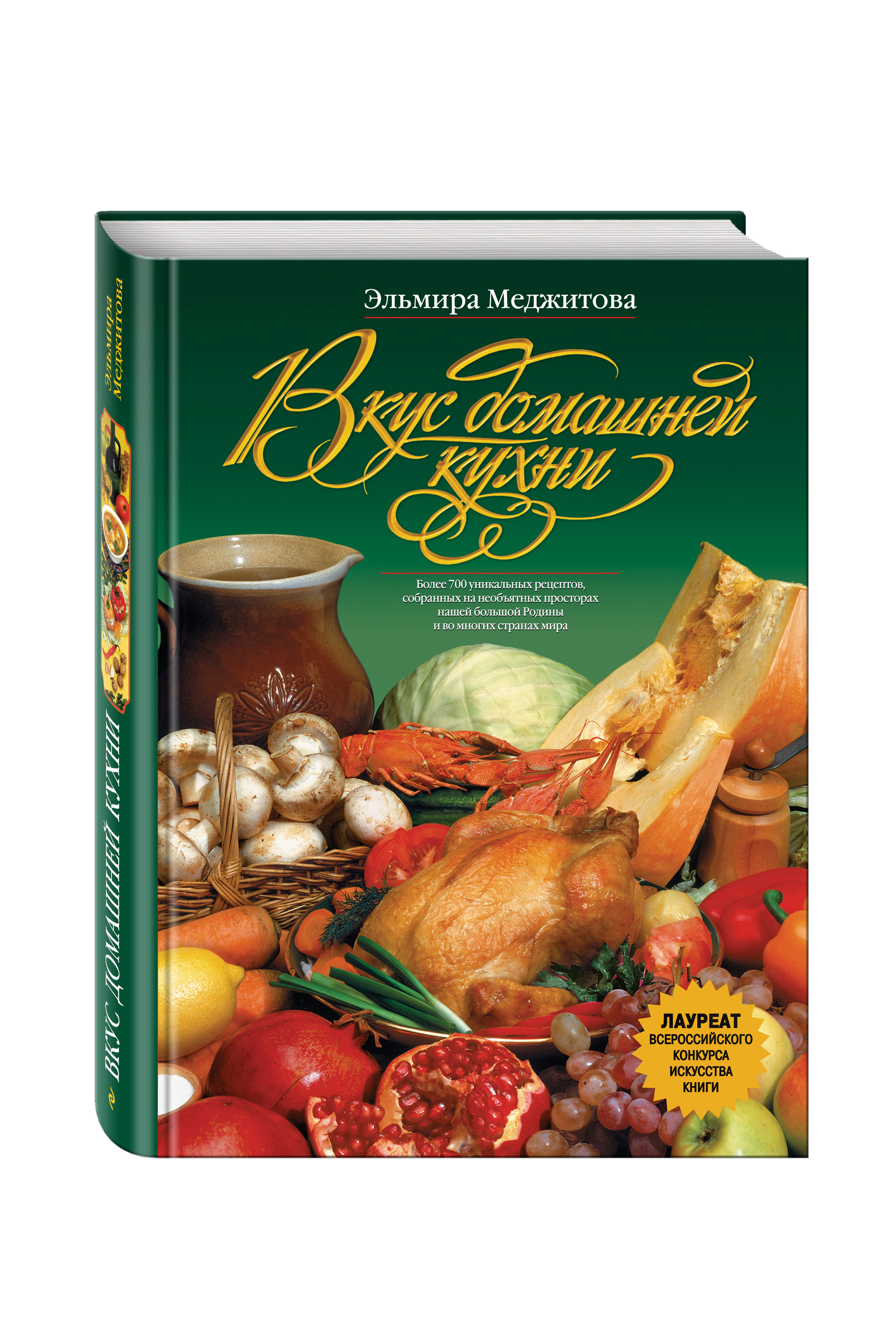 Меджитова Э.Д. Вкус домашней кухни юлия высоцкая вкусные заметки книга для записи рецептов