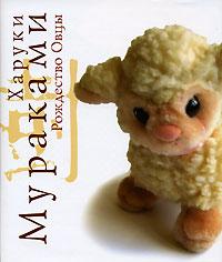 Рождество овцы