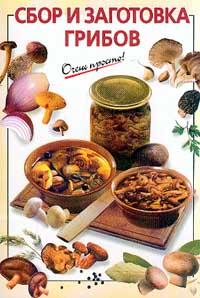 Сбор и заготовка грибов Довбенко И.В.