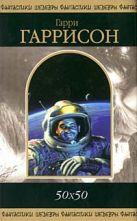 Гаррисон Г. - 50х50' обложка книги