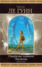 Ле Гуин У. - Ожерелье планет Экумены' обложка книги