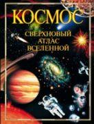 Ранцини Ж. - Космос. Сверхновый атлас Вселенной.' обложка книги