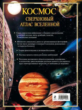 Космос. Сверхновый атлас Вселенной. Ранцини Ж.