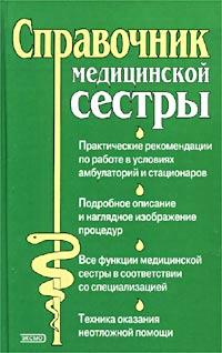 Справочник медицинской сестры Елисеев Ю.Ю.