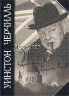 Черчилль У. - Мускулы мира' обложка книги