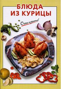 Блюда из курицы Рошаль В.М.