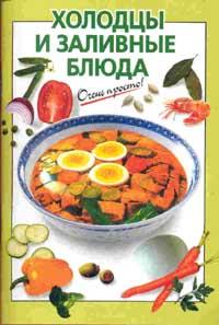 Холодцы и заливные блюда