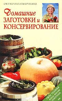 Домашние заготовки и консервирование