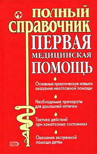 Первая медицинская помощь. Полный справочник Елисеев Ю.Ю.