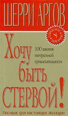 Аргов Ш. - Хочу быть стервой!' обложка книги
