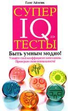 Айзенк Г. - Супертесты IQ' обложка книги