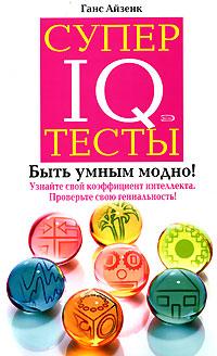 Супертесты IQ Айзенк Г.