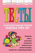 Соколова Ю.А. - Тесты на интеллектуальное развитие ребенка 3 лет' обложка книги