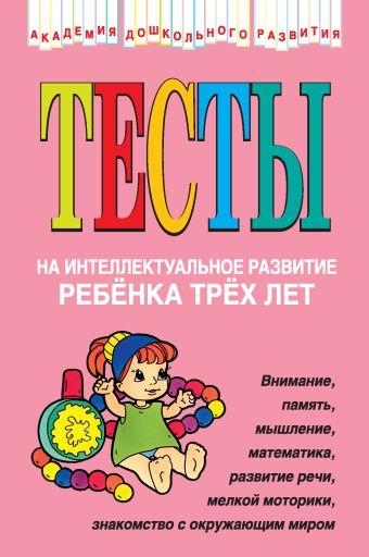 Тесты на интеллектуальное развитие ребенка 3 лет Соколова Ю.А.