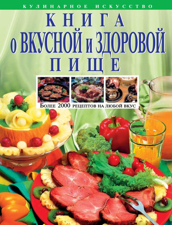 Книга о вкусной и здоровой пище Могильный Н.П.