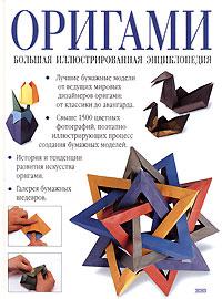 Оригами. Большая иллюстрированная энциклопедия Бич Р.