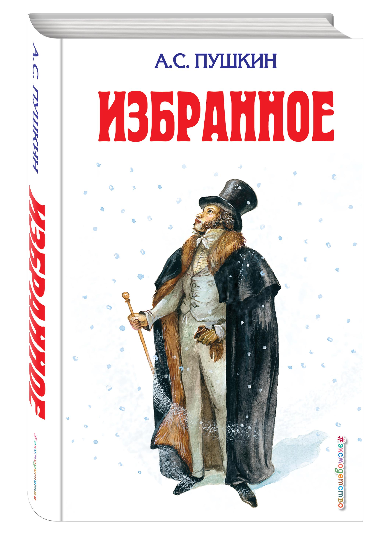 А.С. Пушкин Избранное