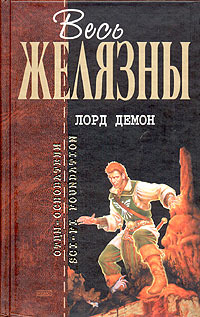 Желязны Р., Линдсколд Дж. - Лорд Демон обложка книги