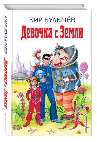 Кир Булычев - Девочка с Земли обложка книги