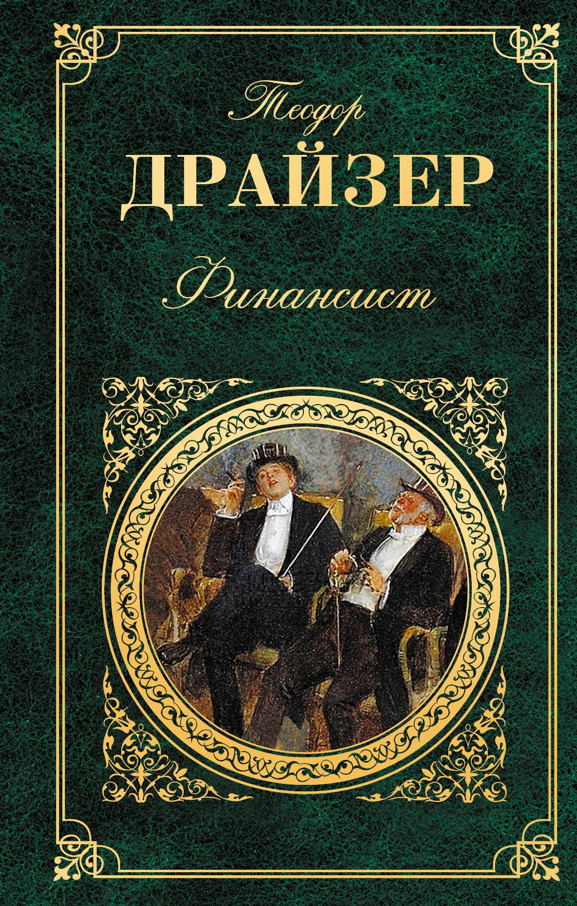 Теодор Драйзер Финансист