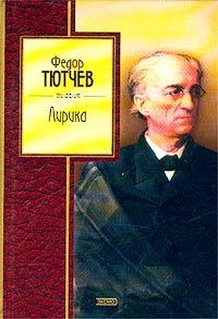 Лирика Тютчев Ф.И.