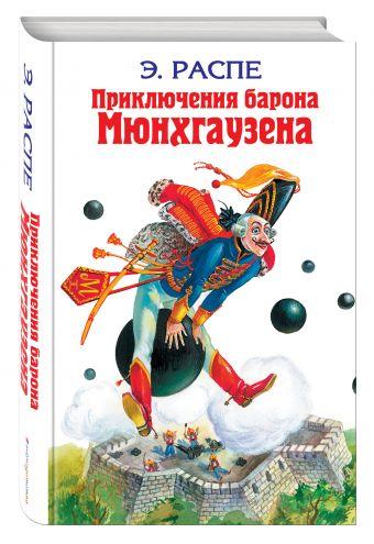 Приключения барона Мюнхгаузена: Сказки Распе Р.Э. и др.