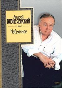 Избранное Вознесенский А.А.