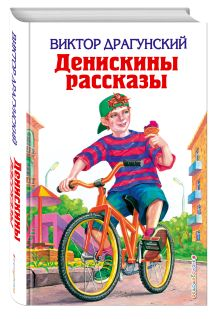 Денискины рассказы