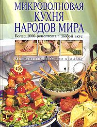 Микроволновая кухня народов мира Родионова И.А.