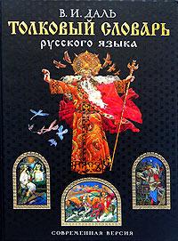 Толковый словарь русского языка. Современная версия Даль В.И.