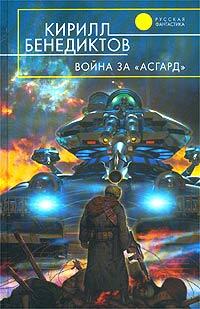 "Бенедиктов К. - Война за ""Асгард"" обложка книги"