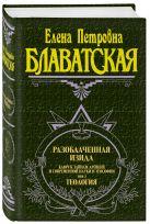 Разоблаченная Изида. Т. 2. Теософия