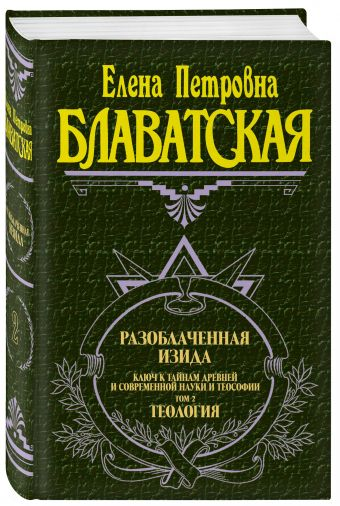 Разоблаченная Изида. Т. 2. Теософия Блаватская Е.П.