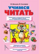 Школьник Ю.К., Золотарева Ю.Е. - Учимся читать' обложка книги