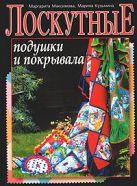 Максимова М.В., Кузьмина М.А. - Лоскутные подушки и покрывала' обложка книги