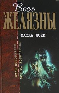 Желязны Р. - Маска Локи обложка книги